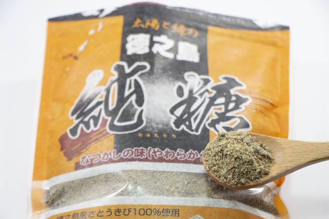 無農薬栽培、自家製法にこだわってつくった奄美徳之島産の黒砂糖「純糖」