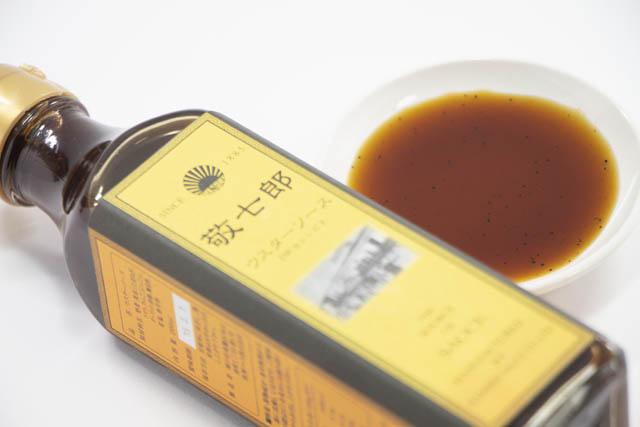 厳選された純粋な原料と伝統の技術により造られた一瓶「敬七郎 ウスターソース(明治レシピ)」