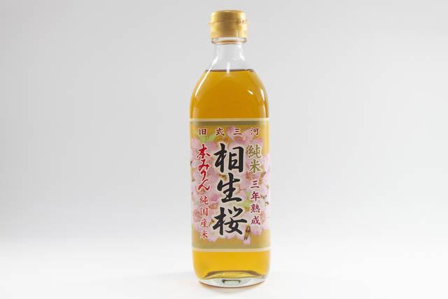三河伝統の旧式製法で造り上げた三年熟成本みりん「相生桜本みりん」