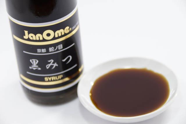 厳選した沖縄産の純黒糖のみを時間をかけてじっくりと煮込んだ手作りの黒みつ「蛇ノ目 黒みつシロップ」