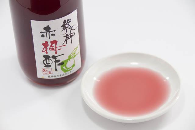 無農薬・無化学肥料で栽培した梅と紫蘇でつくる梅酢「龍神 赤梅酢」
