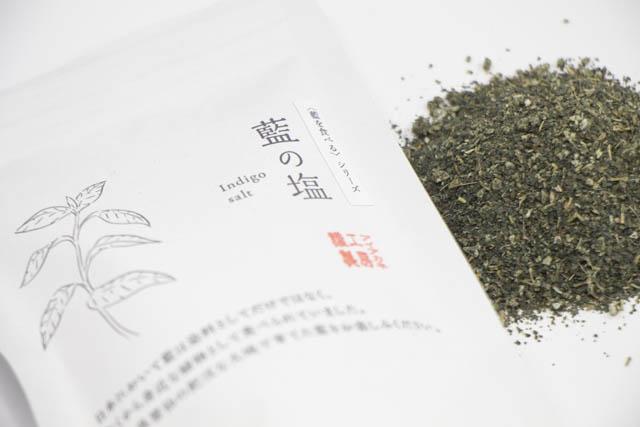 江戸時代より薬草として使われ抗菌作用や抗酸化作用のある成分を多く含む「藍の塩」