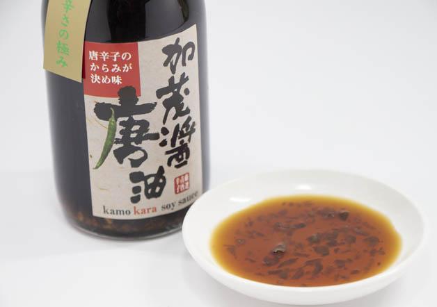 まろやかなダシ醤油に青唐辛子を加えなじませた「加茂唐醤油」
