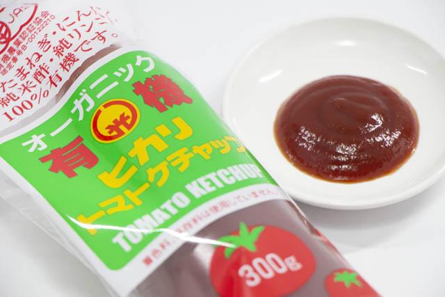 原材料にこだわった有機JAS認証の ヒカリ「有機トマトケチャップ」